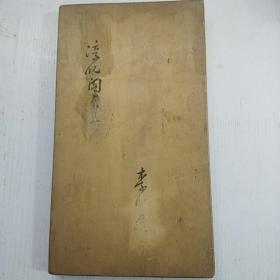 民国时期夹板旧拓折装《淳化阁帖》之二(王羲之书)一册全