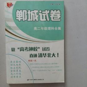 郸城试卷高二年级理科合集
