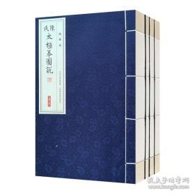 正版 陈氏太极拳图说 陈鑫  山西科学技术出版社