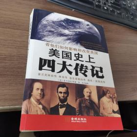 美国史上四大传记:富兰克林自传·林肯传·洛克菲勒自传·海伦·凯勒自传