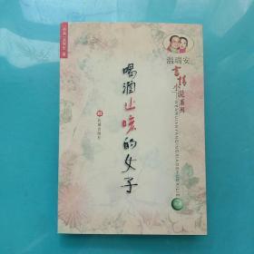 温瑞安言情小说系列:喝酒止咳的女子