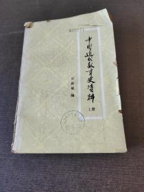中国近代教育史资料上册