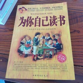 为你自己读书:一本改变千万青少年人生命运的书(铂金版)