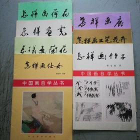 中国画自学丛书(怎样画荷花、竹子、虎、兰花、工笔花卉、仕女、鹿,7本)