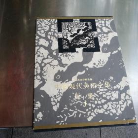 中国现代美术全集:版画1(带盒装)