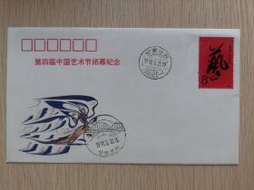 第四届中国艺术节闭幕纪念封