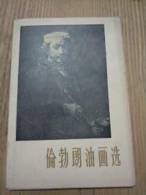 明信片:伦勃朗油画选(25张全)