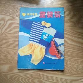 编织世界-童装篇