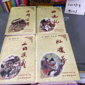 中国古典长篇小说四大名著(盒装) 4册 全:西游记+水浒全传+三国演义+红楼梦