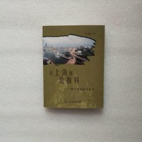 从上海到莫斯科 回忆我的学习岁月