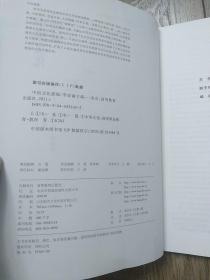 中国文化新编