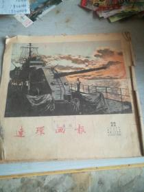 连环画报1954.22