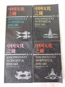 中国文化之谜第一、二、三、四辑四本合售