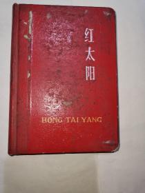 红太阳日记本