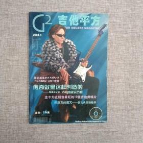 吉他平方2004.8