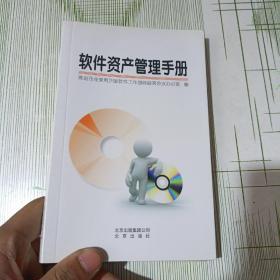 软件资产管理手册
