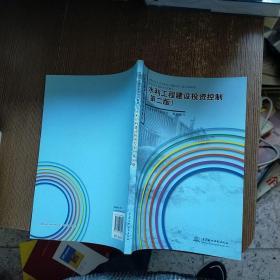 水利工程建设监理培训教材:水利工程建设投资控制(第2版) 实物拍图 现货 无勾画
