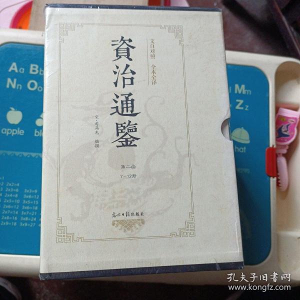 文白对照 全本全译 资治通鉴 7-12