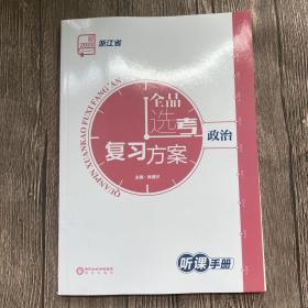 2022全品选考复习方案政治听课手册浙江省 没有作业手册