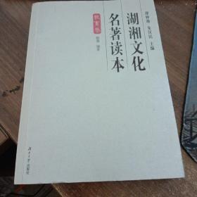 湖湘文化名著读本(教育卷)