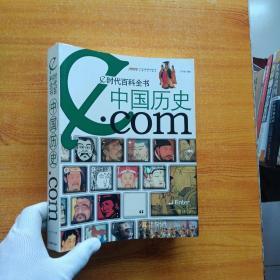 e时代百科全书:中国历史.com【内页干净】