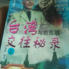 台湾与前苏联交往秘录(上册)