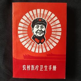 文革精品《农村医疗卫生手册》毛主席像 林彪题词全 非常难得品相 非常漂亮 私藏 基本全新 书品如图