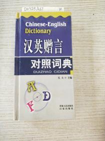 汉英赠言对照词典