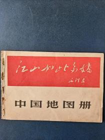 中国地图册,1966年(毛像林提)稀缺