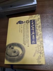 千山寺庙音乐  (道教卷)