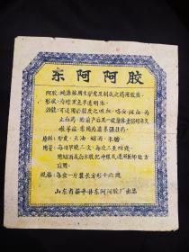 1961年东阿阿胶老药标