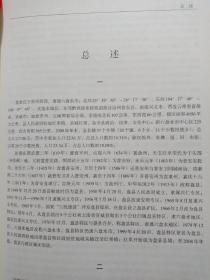 盘县志(1986-2008)(上下卷)