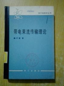 现代物理学丛书:带电束流传输理论(精装)