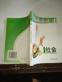 宁波市初中乡土教材(试用)   社会