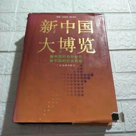 新中国大博览  品看图