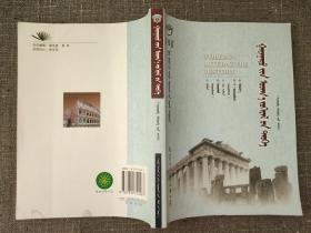 外国文学史(欧美卷) 蒙文