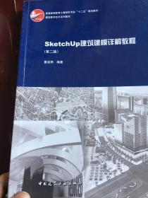 """正版二手。SketchUp建筑建模详解教程(第2版)/建筑数字技术系列教材·普通高等教育土建学科专业""""十二五""""规划教材"""