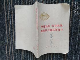 全党动员 大办农业 为普及大寨县而奋斗