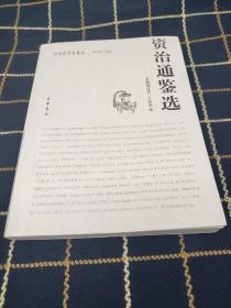 中国史学名著选:资治通鉴选