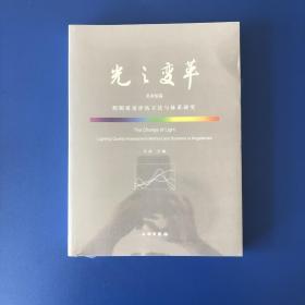 光之变革(美术馆篇)/照明评估质量方法与体系研究