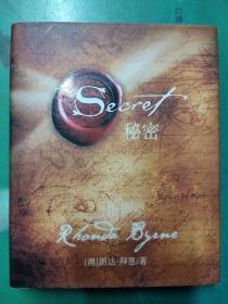 """秘密(经典身心灵励志读物,为人生带来喜悦转变的能量之书,""""吸引力法则""""三部曲扛鼎之作。)"""