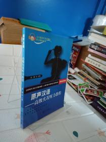北大版对外汉语教材·听力教程系列·原声汉语:高级实况听力教程