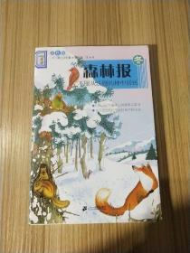 森林报(冬):不服从法则的林中居民(彩图版)