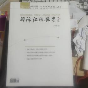 国际汉语教育 2019/2(中英文)第4卷 第2期 总第11期