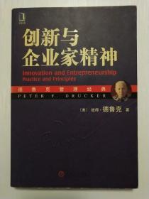 创新与企业家精神  德鲁克管理经典