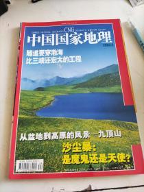 中国国家地理2003.4