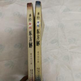 圣经旧约东方解、圣经新约东方解(两册合售)