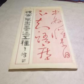 历代名碑名帖·怀素草书墨迹五种