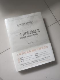 一个国家的起飞:中国商用飞机的生死突围【16开硬精装】【作者签名本,带印章】