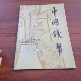 中国钱币1989年第3期